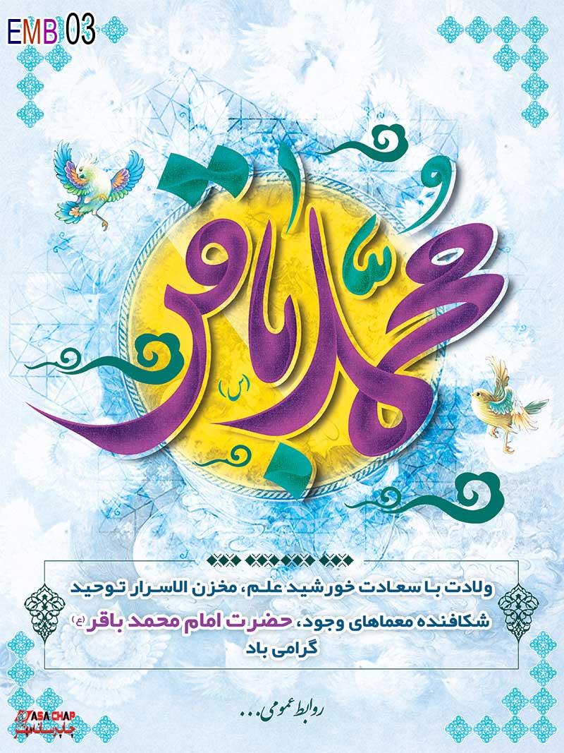 بنر ولادت امام محمد باقر 03