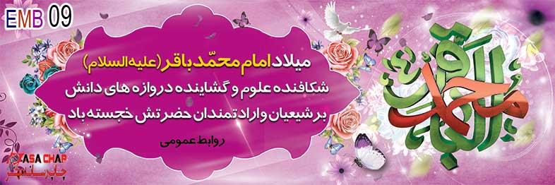 طرح بنر ولادت امام محمد باقر09