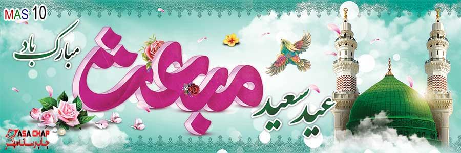 بنر برای عید مبعث