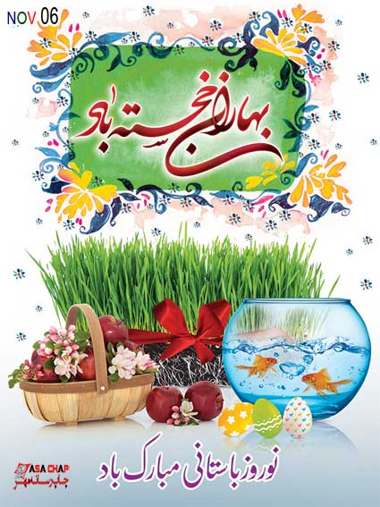 بنر عید نوروز 06