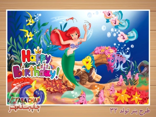بنر تولد پری دریایی