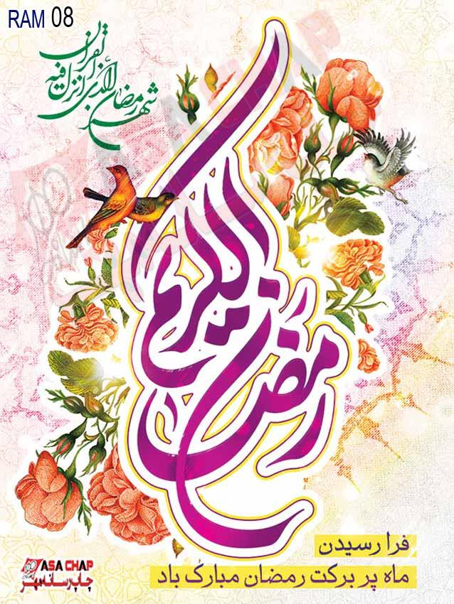 چاپ بنر رمضان