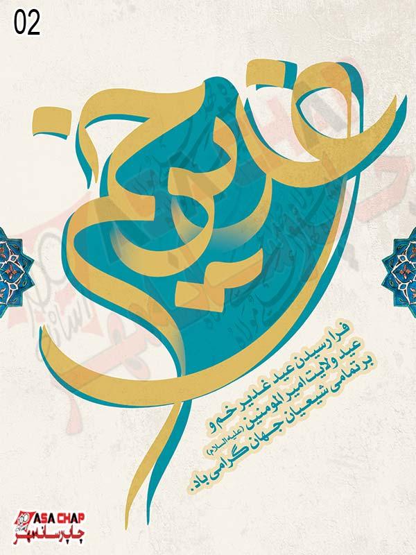 طرح بنر عید غدیر